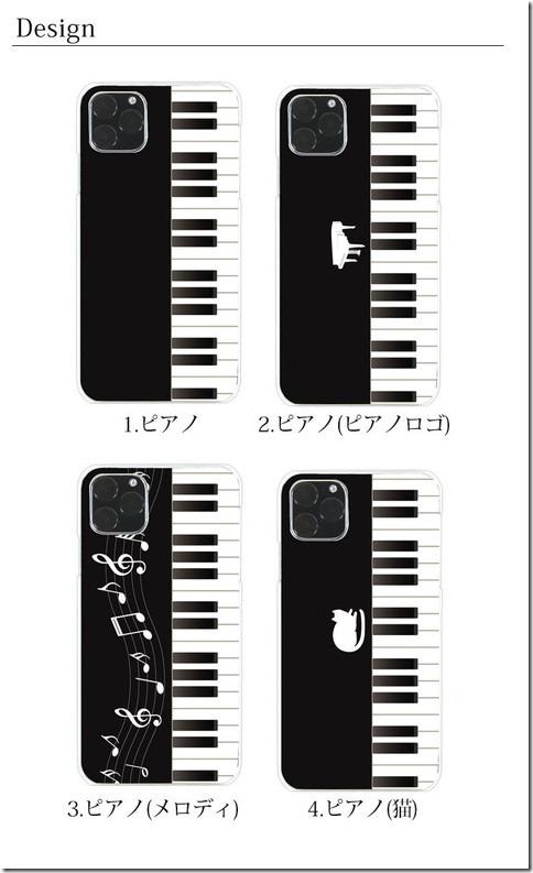 デザインハードケース_ピアノ_画像03