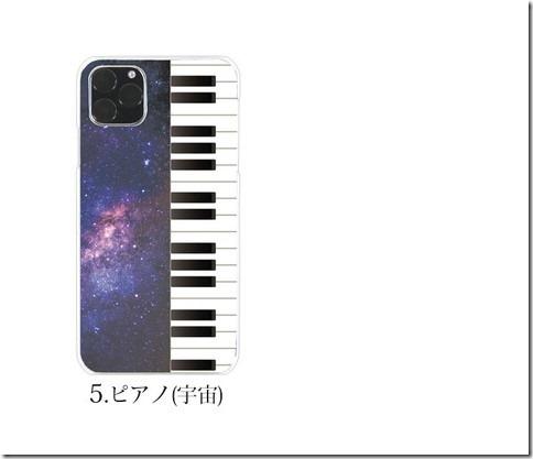 デザインハードケース_ピアノ_画像04
