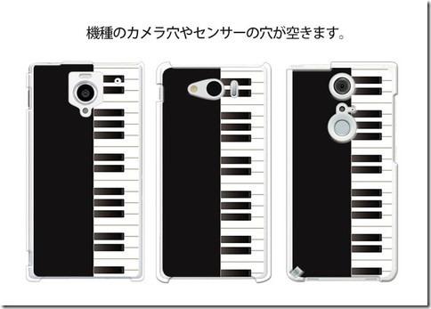 デザインハードケース_ピアノ_画像05
