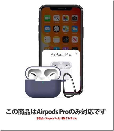 airpodsproシリコンケース_airposil01_画像01