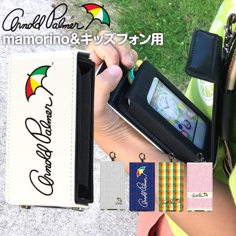 キッズ携帯カバー [nicoran 本体ホルダーとフラップカバーセット アーノルドパーマー]のご紹介!