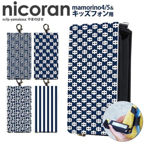 キッズ携帯カバー [nicoran 本体ホルダーとフラップカバーセット やまのぼせ]のご紹介!