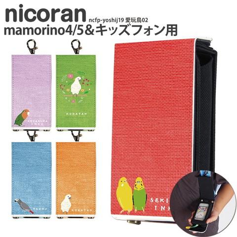 キッズ携帯カバー [nicoran 本体ホルダーとフラップカバーセット 愛玩鳥02]のご紹介!