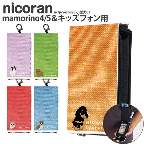 キッズ携帯カバー [nicoran 本体ホルダーとフラップカバーセット 小型犬 02]のご紹介!