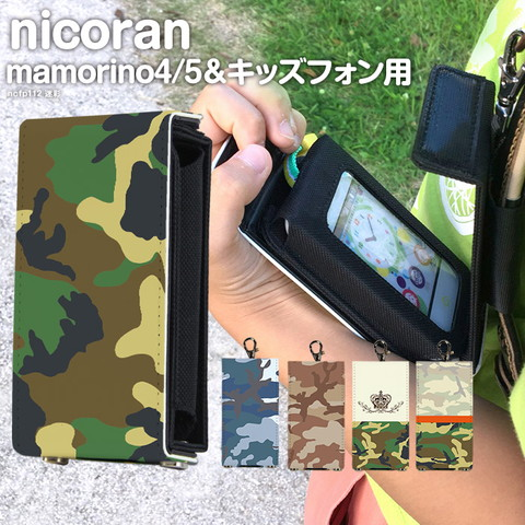 キッズ携帯カバー [nicoran 本体ホルダーとフラップカバーセット 迷彩柄]のご紹介!