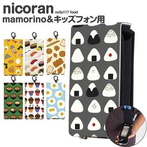 キッズ携帯カバー [nicoran 本体ホルダーとフラップカバーセット food]のご紹介!