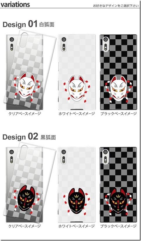 デザインハードケース_狐面_画像03