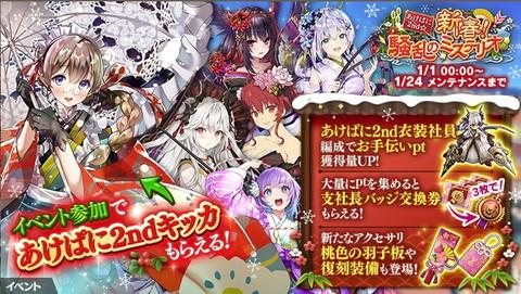 『かんぱに☆ガールズ』「あけぱに2nd☆新春!騒乱のミステリオ」開催中です。