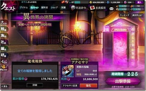 かんぱに☆ガールズ_異世界の魔物「冥獣ヘルハウンド」_画像02