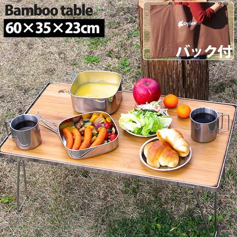 キャンプにどうですか。「バンブーテーブル」のご紹介です。