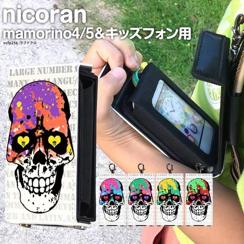 キッズ携帯カバー [nicoran 本体ホルダーとフラップカバーセット ラブドクロ]のご紹介!