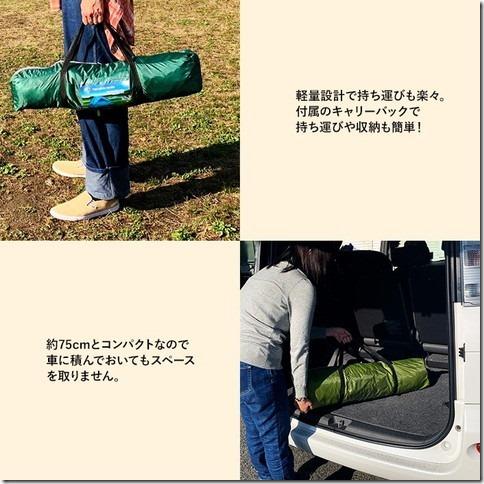 テント_画像03