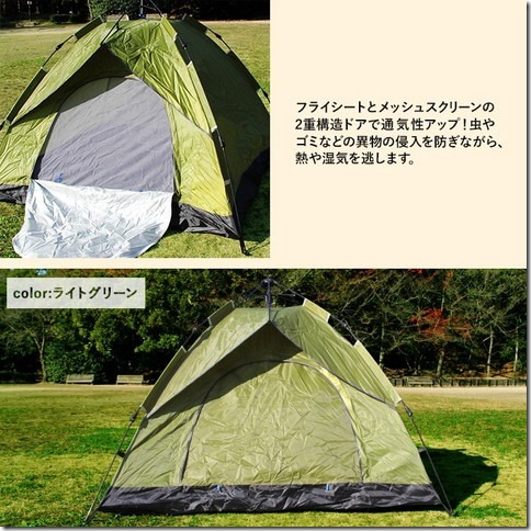 テント_画像09