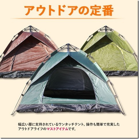 テント_画像01