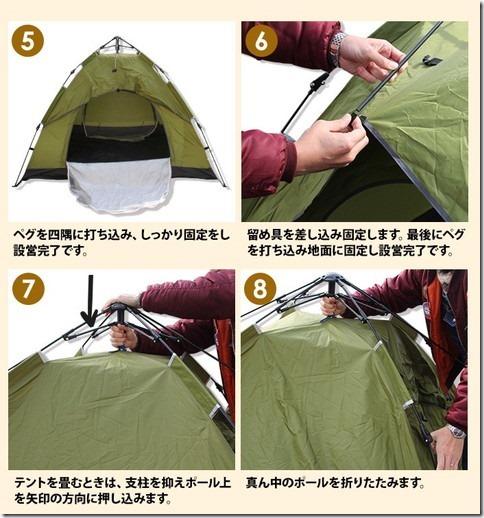 テント_画像06