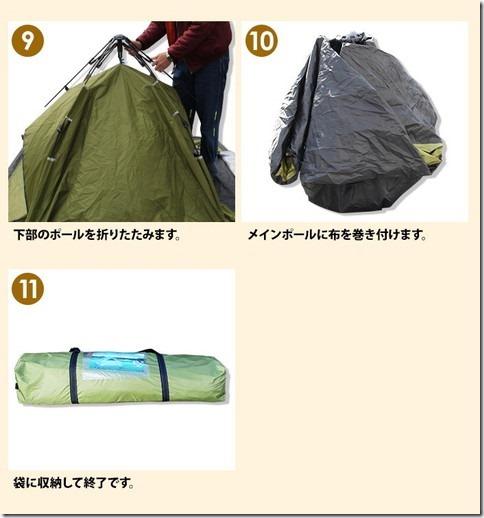 テント_画像08