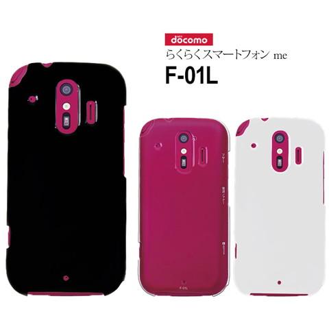 「らくらくスマートフォン me F-01L」ハードケースを紹介します。