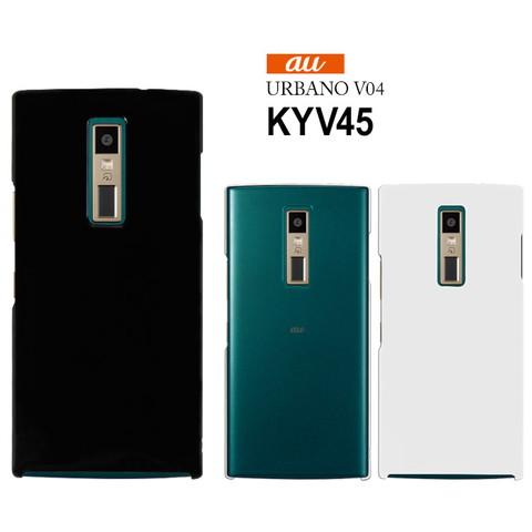 「URBANO V04 KYV45」ハードケースを紹介します。