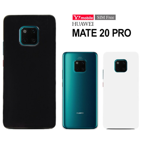 「HUAWEI Mate 20 Pro」ハードケースを紹介します。