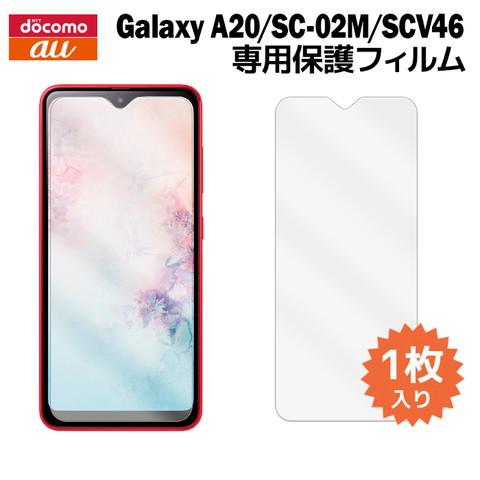 Galaxy A20 SC-02M/SCV46用液晶保護フィルムを紹介します。
