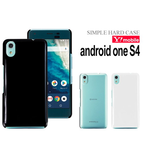 「Android One S4」ハードケースを紹介します。