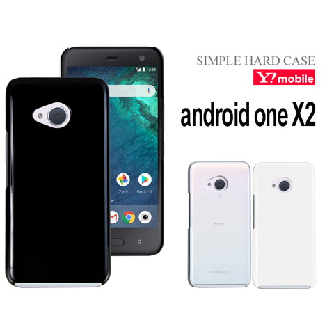 アウトレット「Android One X2/HTC U11 Life」ハードケースを紹介します。