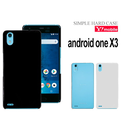 「Android One X3」ハードケースを紹介します。
