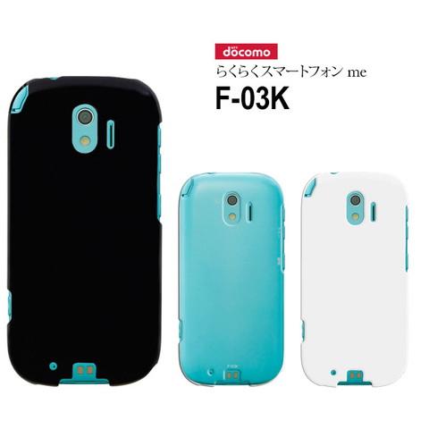 「らくらくスマートフォン me F-03K」ハードケースを紹介します。