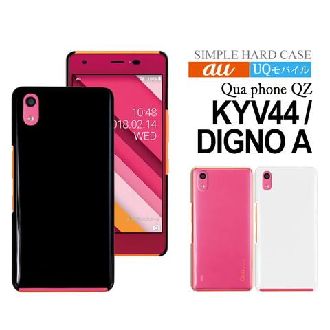 「Qua phone QZ KYV44/DIGNO A」ハードケースを紹介します。