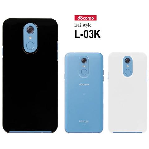 「LG style L-03K」ハードケースを紹介します。