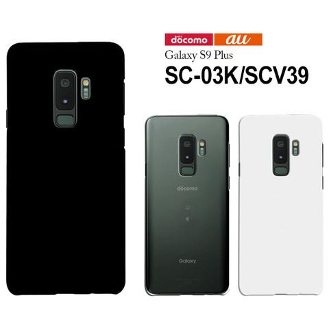 「docomo Galaxy S9+ SC-03K/au Galaxy S9+ SCV39」ハードケースを紹介します。