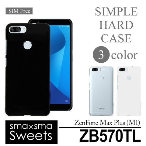 「ZenFone Max Plus M1 ZB570TL」ハードケースを紹介します。