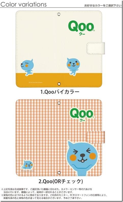 手帳型デザインケース_Qoo_画像03