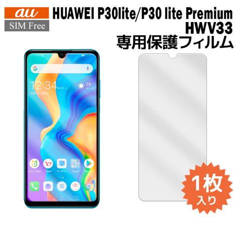 HUAWEI P30 lite/P30 lite Premium HWV33用液晶保護フィルムを紹介します。