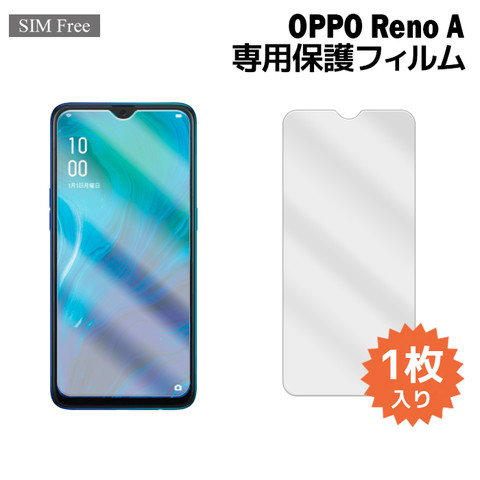 OPPO Reno A用液晶保護フィルムを紹介します。