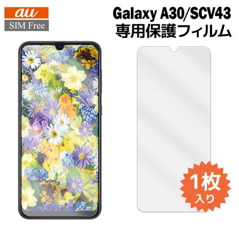 Galaxy A30 SCV43用液晶保護フィルムを紹介します。