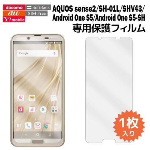 AQUOS sense2 SH-01L/SHV43/SH-M08/Android One S5 S5-SH用液晶保護フィルムを紹介します。