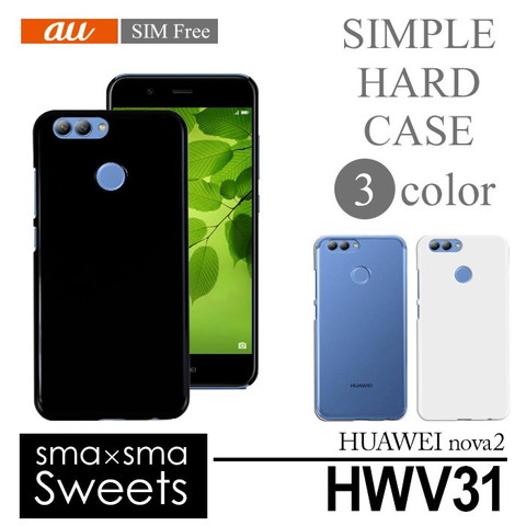 「HUAWEI nova 2 HWV31」ハードケースを紹介します。