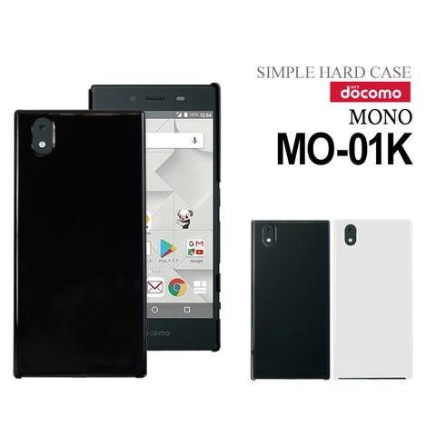 「MONO MO-01K」ハードケースを紹介します。