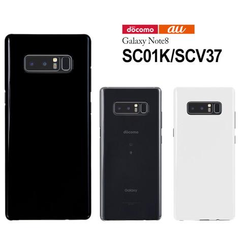 「Galaxy Note8 SC-01K/Galaxy Note8 SCV37」ハードケースを紹介します。