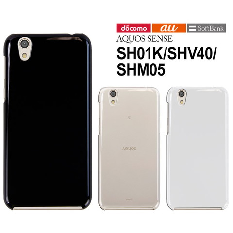 「AQUOS sense SH-01K/SHV40/AQUOS sense lite SH-M05」ハードケースを紹介します。