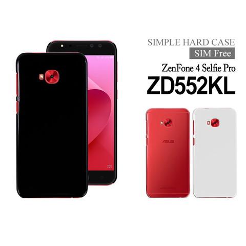 アウトレット「ZenFone4 Selfie Pro ZD552KL」ハードケースを紹介します。