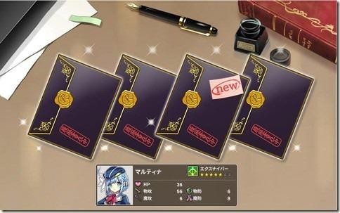 かんぱに☆ガールズ_マルティナ・マルシュ_画像01