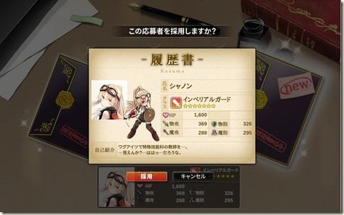 かんぱに☆ガールズ_シャノン・ノークス_画像02