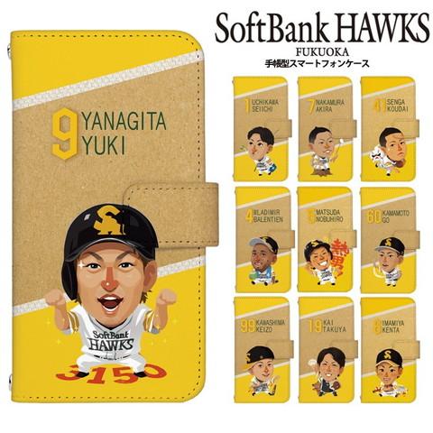 手帳型デザインスマホケース「TVQ×福岡ソフトバンクホークス CM選手キャラクター 2020年バージョン」を紹介します!