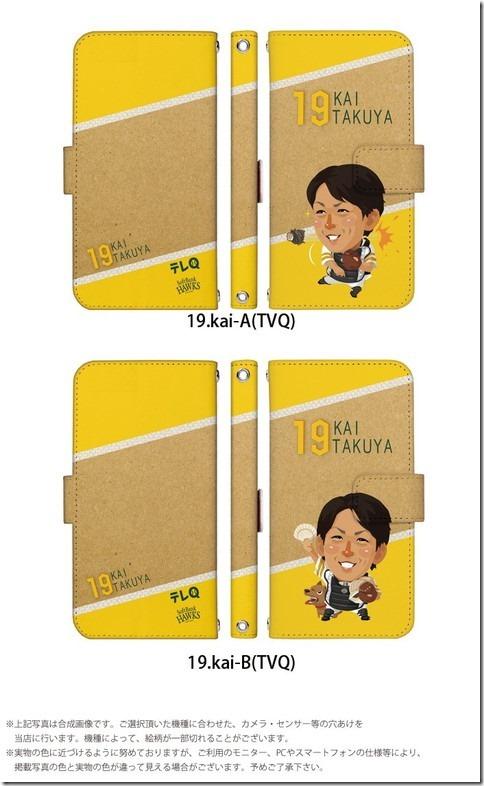 手帳型デザインケース_TVQ×福岡ソフトバンクホークス_CM選手キャラクター_2020年バージョン_画像06