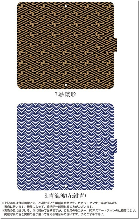 手帳型デザインケース_和デザイン2_画像05