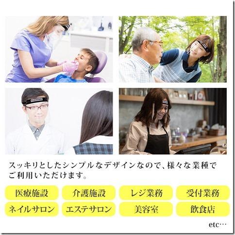 フェイスシールド_画像02