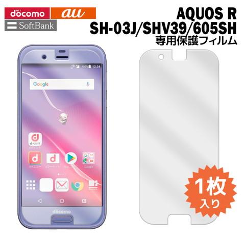 AQUOS R SH-03J/SHV39/605SH用液晶保護フィルムを紹介します。