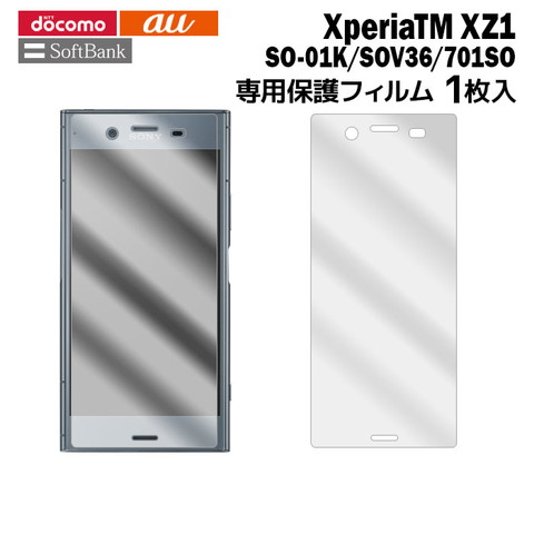 Xperia XZ1 SO-01K/SOV36/701SO用液晶保護フィルムを紹介します。